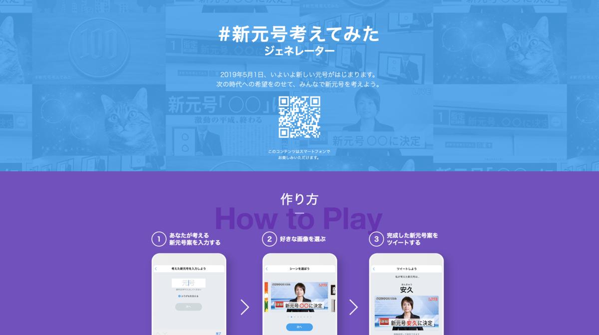 新元号考えてみた ジェネレーター Twitter発好きな漢字2文字で新元